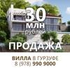 ГурзуфЛайф   Продажа домов в Ялте