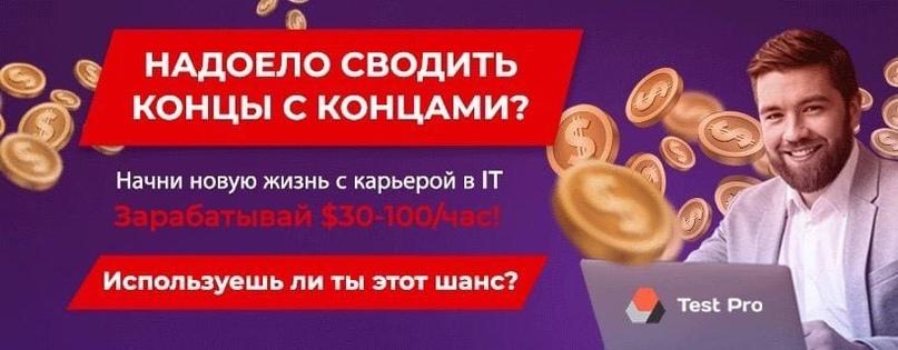 Как погрузиться в мир IT без опыта и начать зарабатывать от 2500 руб/час, работа...