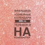 "Франшиза ""СЕМЕЙНЫЕ КАЛЕНДАРИ"""