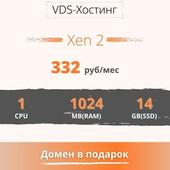 """Тариф VDS """"XEN -2"""""""