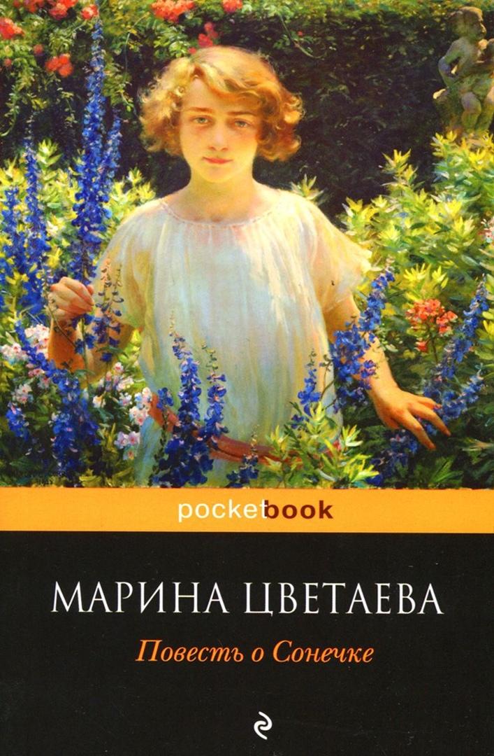 """Марина Цветаева — """"Повесть о Сонечке"""""""