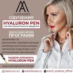 """26 апреля Курс безыгольного введения """"Hyaluron pen"""""""