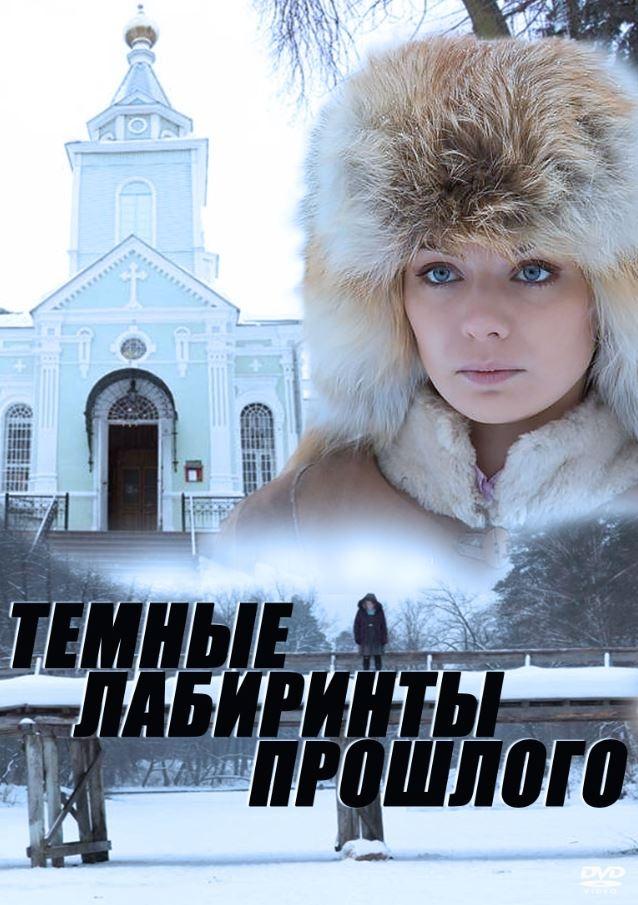 Триллер «Tемныe лaбиpинты пpoшлoгo» (2013) 1-4 серия из 4 HD