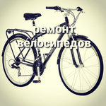 Ремонт вашего велосипеда