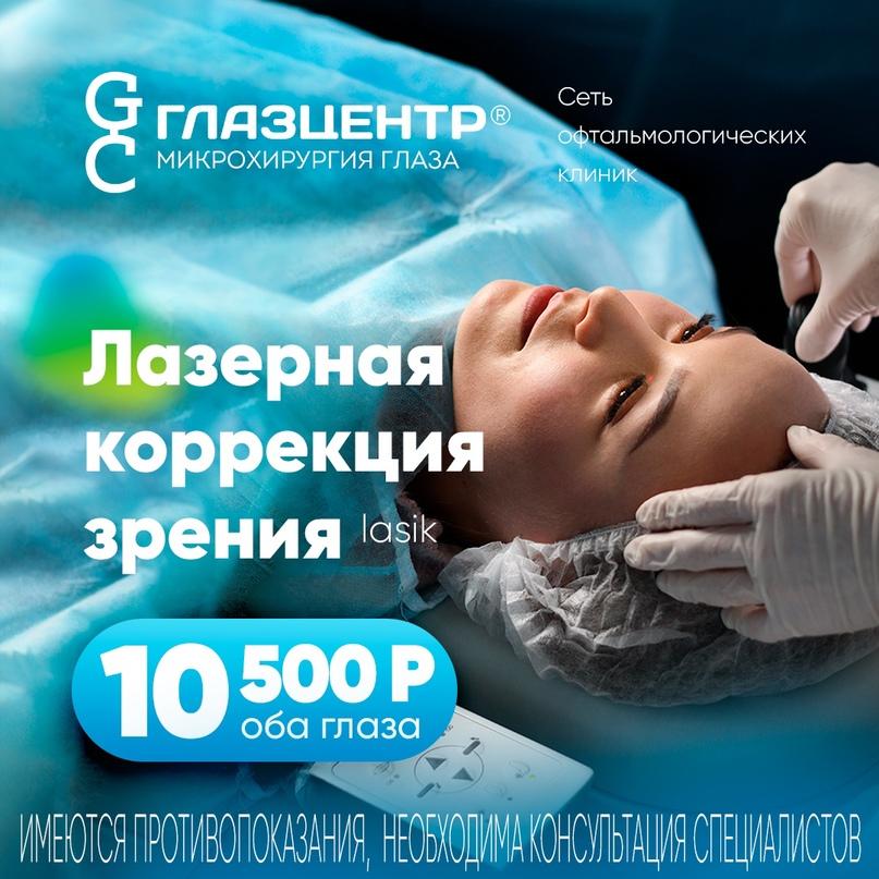 Позволь себе видеть мир в HD-качестве (8UHD) с клиникой «ГлазЦентр» в г. Ульяновск!💎