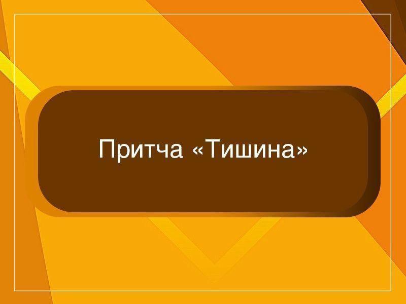 Притча «Тишина»