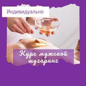 """Курс """"Мужской шугаринг"""""""
