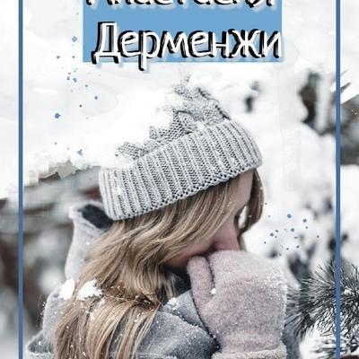 Анастасия Дерменжи, Николаев