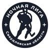 Ночная Хоккейная Лига  Екатеринбург