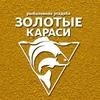 """Рыболовный клуб """"Золотые Караси"""""""