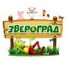 """Дом милых животных """"Звероград"""" г. Старый Оскол"""