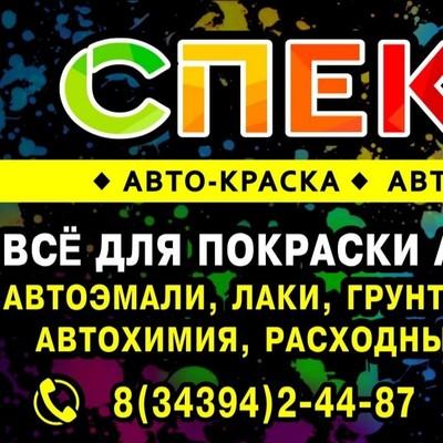 Автоэмали Спектр, Красноуфимск