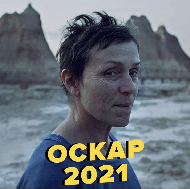 Полный список победителей Оскар 2021!