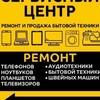 У Гринвича. Ремонт бытовой техники Екатеринбург.