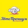 Автошкола Нижний Тагил   Авто-Премиум