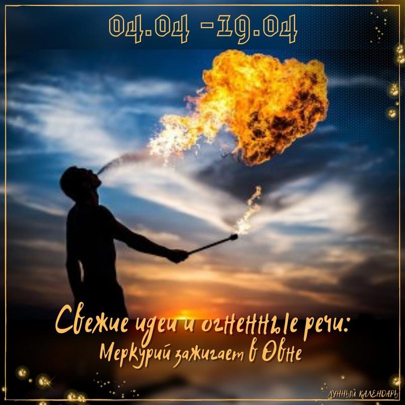 ✨🌠🔥 Свежие идеи и огненные речи: Меркурий в Овне 04 -19 апреля 2021.