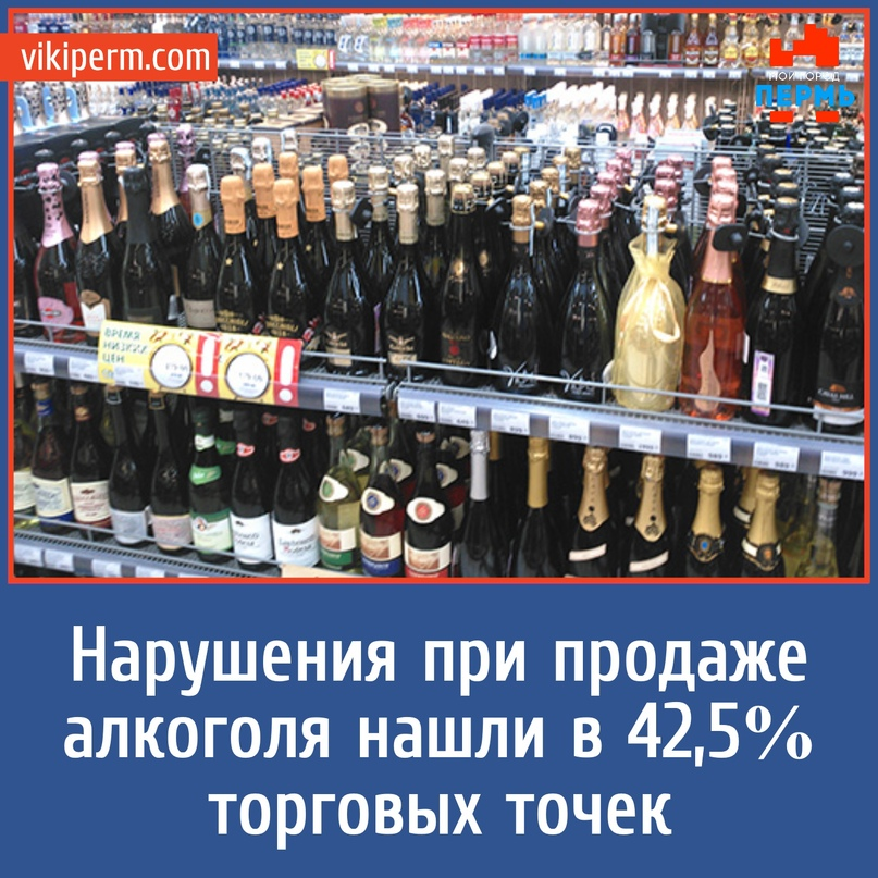 Нарушения при продаже алкоголя нашли в 42,5% торговых точек
