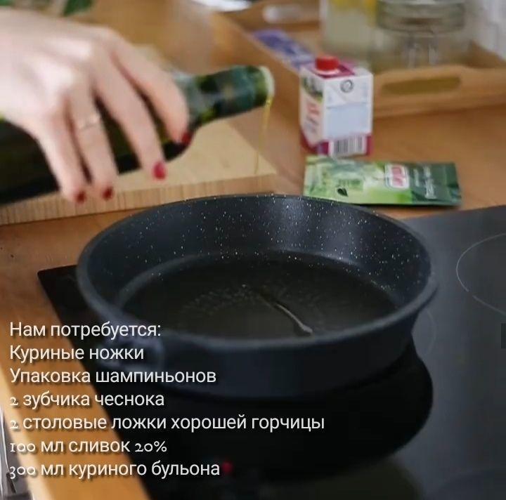Сочная курочка с грибами в горчичном соусе