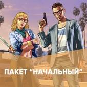 """Пакет """"Начальный"""" 80.000.000$ + 100 LVL в GTA ONLINE."""