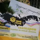 Подарочный сертификат на Вводное занятие скалолазанием для взрослых и детей