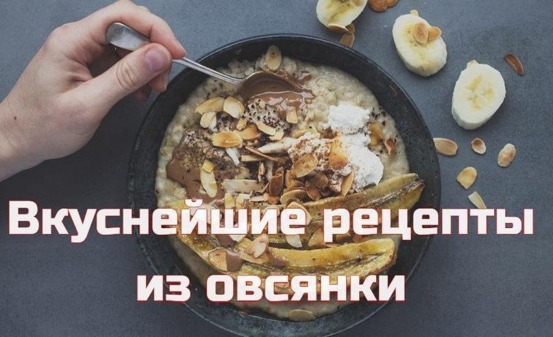 Разнообразь свой завтрак !