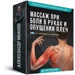 Массаж при боли в руках и опущении плеч