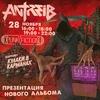 Antreib | 28 ноября | Москва - Punk Fiction