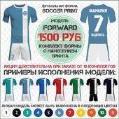 Футбольная форма Forward