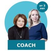 Coach-ПАКЕТЫ