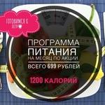 Программа питания на 1300 калорий