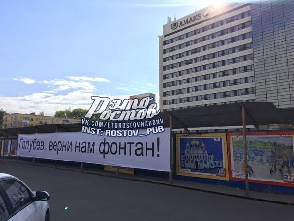 """На пл.Ленина появился банер """"Голубев, верни нам фонтан!"""" Напомним: на данном месте планируют построить многоуровневый... [читать продолжение]"""