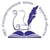 """ОКУ """"Госархив Курской области"""""""