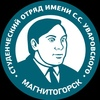 Студенческий отряд им. С.С. Уваровского, МГТУ