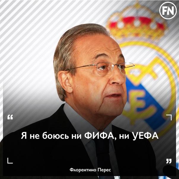 ❗Президент «Реала» дал очередное большое интервью уже после распада Суперлиги: