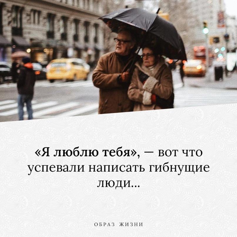 «Я люблю тебя», — вот что успевали написать гибнущие люди из «башен-близнецов» в...