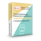 """Эндокринология по-английски"" ПЛЮС"