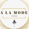 A la mode: Группа о стиле от руководителя ателье