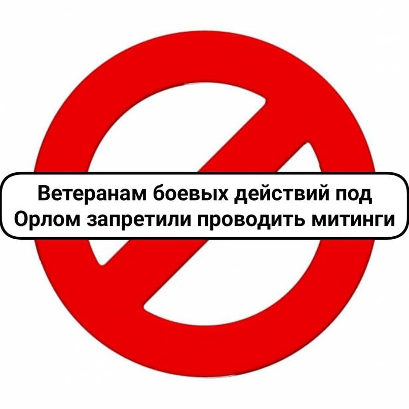 Ветеранам боевых действий под Орлом запретили проводить митинги