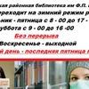 Konstantinovskaya-Rayonnaya-Biblio Im-F-P-Kryukova