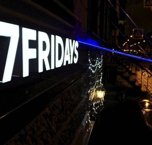 Шумный и гостеприимный бар ????7Fridays???? (ул. Жуковского д.17)...
