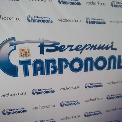 Вечерний Ставрополь, Ставрополь
