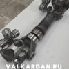 VALKARDAN.RU - производство карданных валов, про