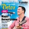Концерт Марата Нигматуллина в Омске