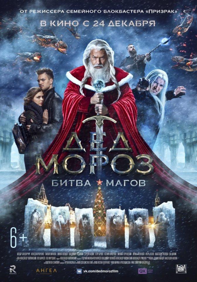 Дед Мороз. Битва Магов (2019) ✔
