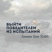 """""""Выйти победителем из испытаний"""", Лотти Бет Хоббс"""