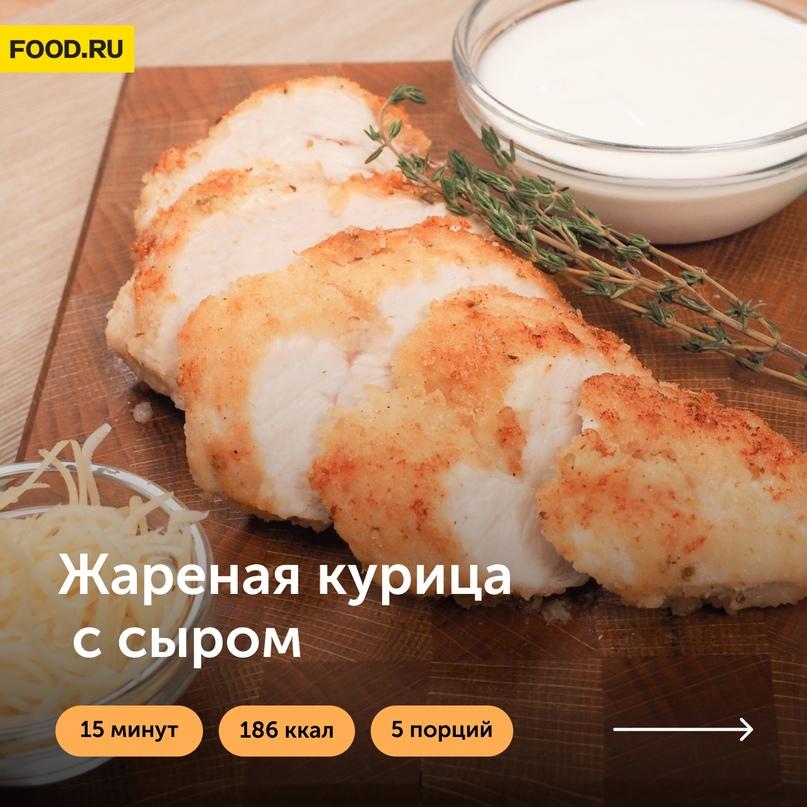 Жареная курица с сыром 🍗🍗🍗