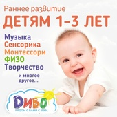 Мама+малыш для детей 1-3 лет