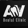 СТОМАТОЛОГИЯ   AV Dental Clinic 🦷