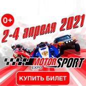 Билет на Motorsport Expo 2021