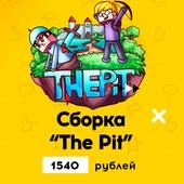 """Сборка: """"The Pit"""" 1.8 — 1.16+ (Красивая сборка для PvP игроков по мотивам проекта Hypixel)"""